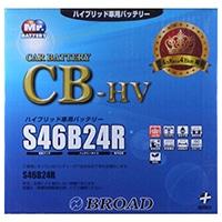 ブロード CB-HV ハイブリッド車補機バッテリー S46B24R 【別送品】