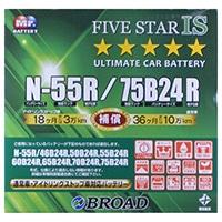 アイドリングストップ車・充電制御車対応バッテリー FIVE STAR N−55R/75B24R【別送品】