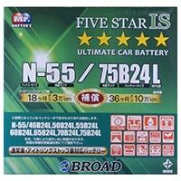 ブロード FIVE STAR アイドリングストップ車・充電制御車対応バッテリー FIVE STAR N-55/75B24L【別送品】
