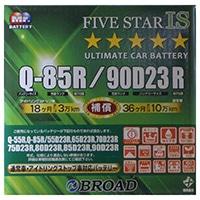 ブロード FIVE STAR アイドリングストップ車・充電制御車対応バッテリー FIVE STAR Q-85R/95D23R【別送品】
