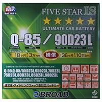 ブロード FIVE STAR アイドリングストップ車・充電制御車対応バッテリー FIVE STAR Q-85/95D23L【別送品】