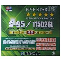 アイドリングストップ車・充電制御車対応バッテリー FIVE STAR S−95/115D26L【別送品】