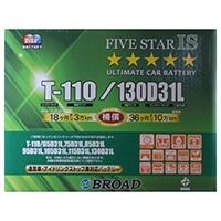 ブロード FIVE STAR アイドリングストップ車・充電制御車対応バッテリー FIVE STAR T-110/130D31L【別送品】