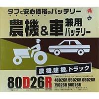 ブロード 丸得バッテリー 80D26R【別送品】