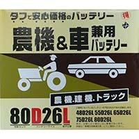 ブロード 丸得バッテリー 80D26L【別送品】