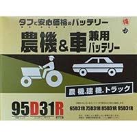 ブロード 丸得バッテリー 95D31R【別送品】