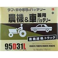 ブロード 丸得バッテリー 95D31L【別送品】