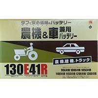 ブロード 丸得バッテリー 130E41R【別送品】