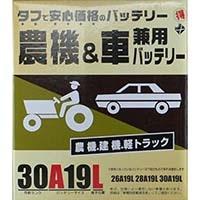 ブロード 丸得バッテリー 30A19L【別送品】