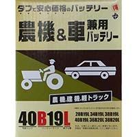 丸得バッテリー業務用 40B19L【別送品】