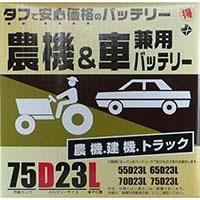 丸得バッテリー業務用 75D23L【別送品】