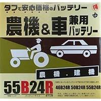 丸得バッテリー 55B24R【別送品】