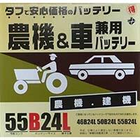 ブロード 丸得バッテリー 55B24L【別送品】