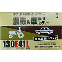 丸得バッテリー業務用 130E41L【別送品】