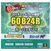 ブロードバッテリー 60B24R【別送品】