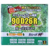 【数量限定】ブロード GREENバッテリー 90D26R【別送品】
