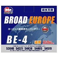 欧州車専用バッテリー BE−4【別送品】