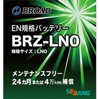 ブロード EN規格バッテリー BRZ-LN0