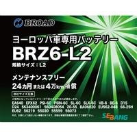 ブロード ヨーロッパ車専用バッテリー BRZ6-LN2