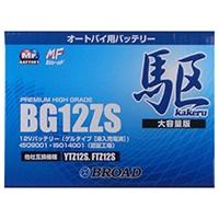 【数量限定】2輪バッテリーBG12−ZS【別送品】