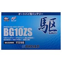 【数量限定】2輪バッテリーBG10−ZS【別送品】