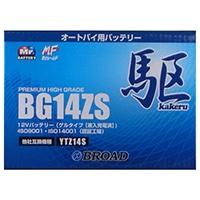 【数量限定】バイクバッテリー BG14ZS【別送品】