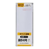 【数量限定】封筒 長形40号 ホワイト100枚