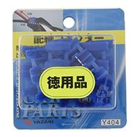 配線コネクター徳用 Y404