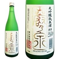 【ネット限定】くらから便 清水酒造 巌乃泉 大吟醸純米 720ml
