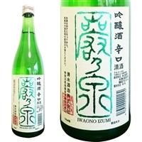 【ネット限定】くらから便 清水酒造 巌乃泉 吟醸辛口 720ml