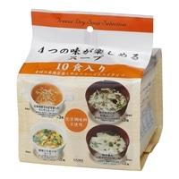 4つの味が楽しめるスープ 10食入り