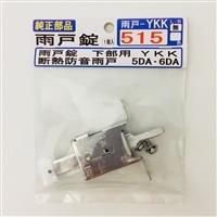 雨戸YKK-515断熱防音雨戸用錠5DA・DA