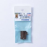 網戸ガイド トステム 太陽網戸用ブロンズ 104