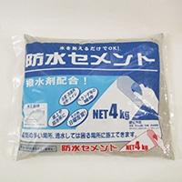 防水セメント 4kg