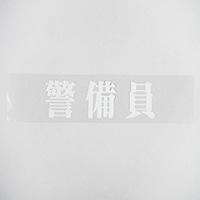 【数量限定】ケアンツ ワンショウフレーズ ケイビイン シロ
