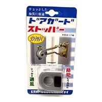ドアガードストッパー タカラ TTM‐03P