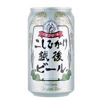 【ケース販売】エチゴビール こしひかり越後ビール 350ml×24本【別送品】