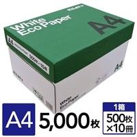 高白色コピー用紙A4 5,000枚(500枚×10冊)【別送品】
