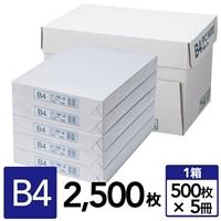 高白色コピー用紙B4 2,500枚(500枚×5冊)【別送品】