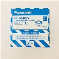 パナ 丸型アップコンセント2コ口 DU5140PV