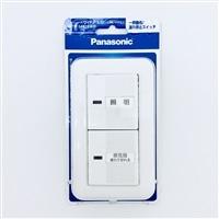 Panasonic コスモワイドトイレ換気スイッチセット/WTP54816WP