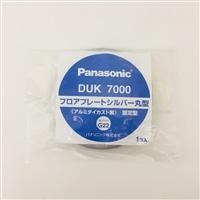 パナ フロアプレート固定型 DUK7000