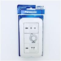 Panasonic 埋込電子浴室換気スイッチセット/WTP53916WP