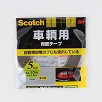 スコッチ 車輌用両面テープ(5mm×10m)