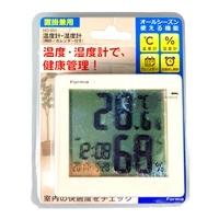 保土ヶ谷電子販売 Formia 温度計・湿度計 HO-001