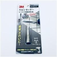 3M スピンカッター 10mm