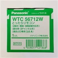 パナとったらリモコン2線式親器 WTC56712W