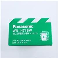 パナ 埋込充電用USBコンセント WN1471SW