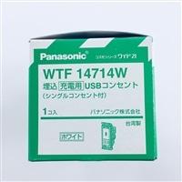 パナワイド充電用USBコンセントWTF14714W