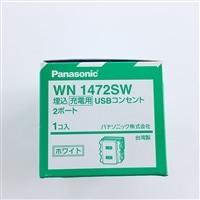 パナ充電用USBコンセント2ポートWN1472SW